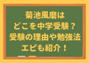 菊池風磨,中学受験,中学校,中学高校
