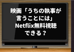 うちの執事が言うことには,Netflix,無料,動画,映画,Amazonプライム,Hulu