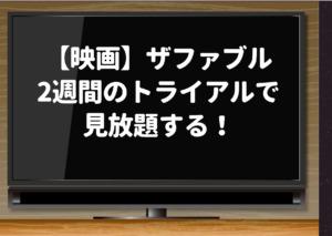 ザファブル,hulu,無料,動画,視聴