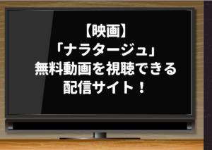ナラタージュ,hulu,netflix,有料,無料動画,フル