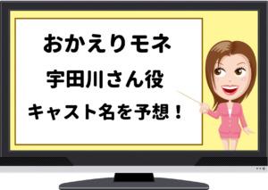 おかえりモネ,宇田川さん,役,キャスト,予想,声,富澤,ネタバレ,誰,だれ