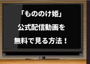 もののけ姫,9tsu,アニポ,kissanime,無料視聴,動画,違法,フルムービー,日本語,bilibili,miomio,anitube