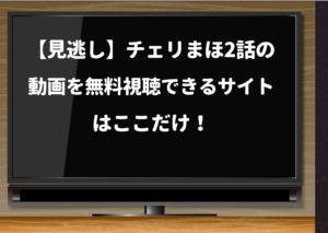 チェリまほ,2話,pandora,9tsu,見逃し,無料,動画