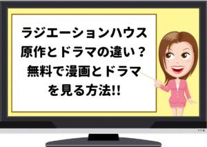 ラジエーションハウス,漫画,原作,ドラマ,違い,u-next,FOD