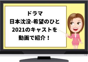 日本沈没(ドラマ)2021のキャスト(出演者)を紹介!相関図や役柄や見どころまで