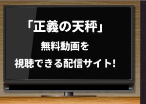 「正義の天秤」の無料動画をdailymotion・pandora・youtubeで1話から最終回まで無料視聴できるか調査!