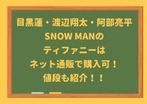 目黒蓮,渡辺翔太,阿部亮平,ティファニー,ネット通販,購入可,SnowMan,新アー写,アクセサリー,snowman,snow man