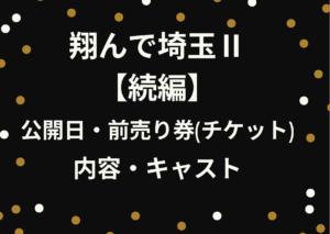 「翔んで埼玉Ⅱ【続編】」の公開日・前売り券(チケット)・内容・キャストを調査!!