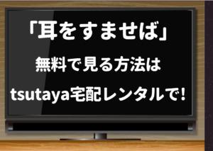 耳をすませば,hulu,見る方法,tsutaya,レンタル