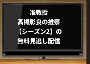 【見逃し】准教授高槻彰良の推察シーズン2をNetflixで見られる?1話から最終回まで無料視聴する方法