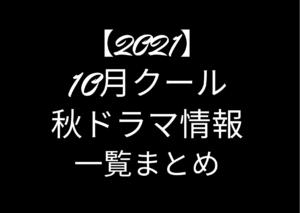 【2021】秋ドラマ!10月クールの新ドラマの情報一覧まとめ