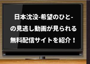 【見逃し】日本沈没-希望のひと-はHulu・Netflix・Amazonプライムで見られる?無料視聴できる動画配信サ...