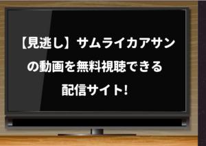 見逃しドラマ『サムライカアサン』の公式動画を無料視聴できる配信サイト!PandoraやDailymotionも調査!