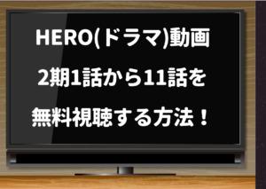 hero,ドラマ,動画,2期,1話,pandora,11話,dailymotion,bilibili,amazonプライム,北川景子,木村拓哉