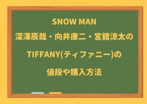 SnowMan,ティフアニー,tiffany,新アー写,値段,購入方法,販売店,アクセサリー,ネット,通販