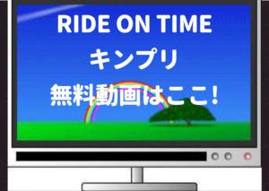 RIDE ON TIME,キンプリ,dailymotion,動画,2018,2019,アマゾンプライム