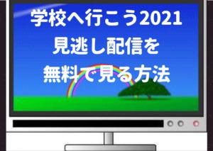 学校へ行こう,2021,見逃し,Pandora,Dailymotion