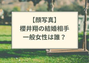 櫻井翔,結婚相手,写真,顔,画像,ベトナム旅行,ミス慶應,同級生