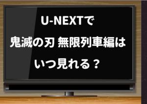 u-next,鬼滅の刃,無限列車編,いつ,劇場版,映画,TSUTAYA,有料配信,レンタル,無料配信