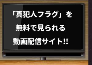 「真犯人フラグ」の無料動画配信1話~最終回まで!pandora・dailymotion・youtubeで無料視聴できるかも...