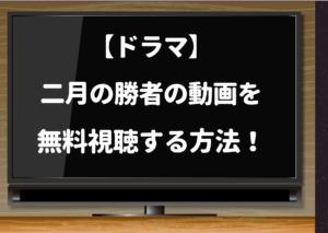 二月の勝者(ドラマ)の動画を1話からpandora・dailymotion・youtubeで無料視聴できるか徹底調査!