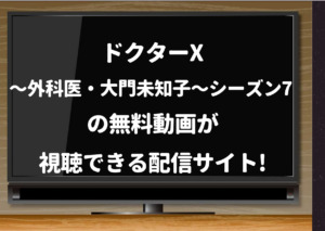 ドクターX 〜外科医・大門未知子〜シーズン7 見逃し動画をpandora,dailymotion,9tsuで無料視聴できるか...