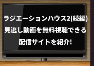 ラジエーションハウス2(続編)見逃し動画をDailymotion・Pandora・YouTubeで無料視聴できるか調査!