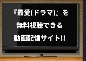 最愛(ドラマ)の無料動画を1話~最終回までpandora・dailymotion・youtubeで無料視聴できるか調査!