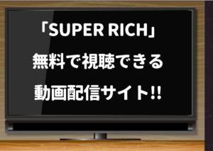 SUPERRICH,スーパーリッチ,ドラマ,pandora,デイリーモーション,dailymotion,動画,1話,見逃し,配信,無料視聴,無料,再放送,最新話,最終回