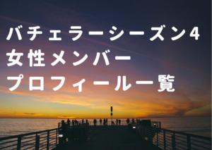 バチェラー4,シーズン4,バチェラージャパン,メンバー,キャスト,プロフィール,動画,Twitter,インスタ,一覧,まとめ