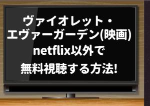 ヴァイオレット・エヴァーガーデン(映画)をnetflix以外で無料視聴する方法!hulu・youtube・pandoraも調査!